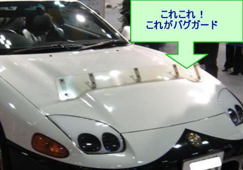 バグガードは高速パトカーも装着